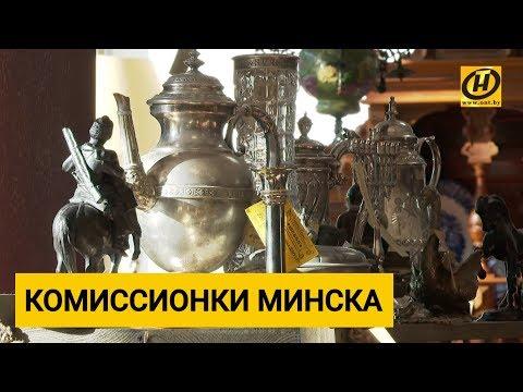 Что продают в комиссионках Минска? Мы зашли и проверили!