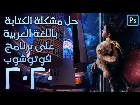 How To WRITE Arabic In Photoshop CC 2020 | حل مشكلة الكتابة باللغة العربية على برنامج فوتوشوب