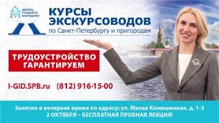 ТАРИВИЗОР. Курсы экскурсоводов в Санкт-Петербурге
