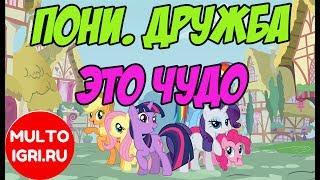 """Игра """"Пони. Дружба - это чудо"""""""