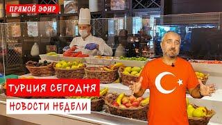 Новости Турции На что теперь похож отдых в Турции Обзор отелей Как отдыхается без Россиян