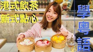 學廣東話粵語試吃 飲茶篇   飲啖茶食個包  香港新式點心餐廳的點心超可愛  「點講廣東話」台灣人學粵語 點點Dimdim