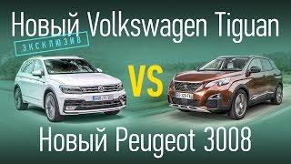 Новинки: Volkswagen Tiguan Против Peugeot 3008