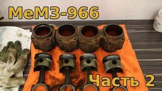 двигатель memз 966 часть 2 головки цилиндров цпг