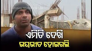 Who Is Responsible For Bhubaneswar Airport Mishap