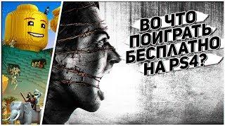 БЕСПЛАТНЫЕ ИГРЫ НА PS4 В ФЕВРАЛЕ 2020