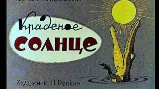 Краденое солнце (диаф-1963,исп.М.Любенская)