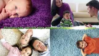 Химчистка ковров и ковровых покрытий в городе Кривой Рог(, 2015-10-05T07:05:26.000Z)
