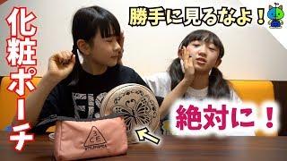 【化粧ポーチ】必見!ほのぼのちゃんのメイクポーチの中身をチェック!!【ももかチャンネル】 thumbnail