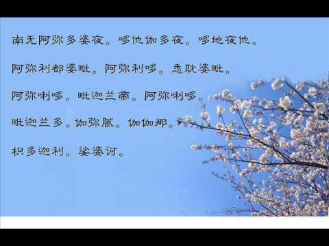 往生咒_教学_清晰版