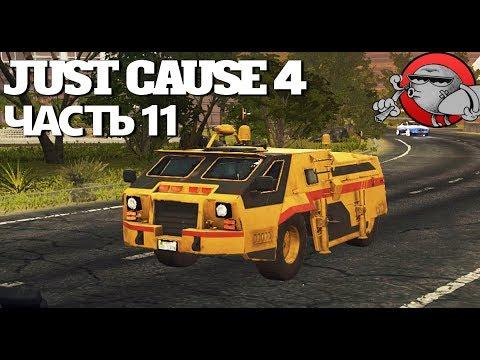 Just Cause 4 - ЗАЛЕТАЕМ В ТОРНАДО (Прохождение #11)