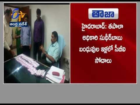 Hyderabad Post Office Scam | CBI Raids Sudheer Babu Relatives House