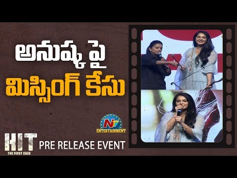 Anushka Shetty Speech At HIT Pre Release Event | Vishwak Sen | NTV Entertainment