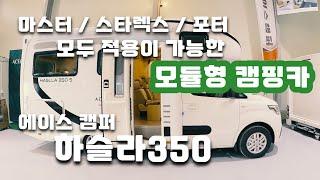 하슬라350/모듈형 캠핑카 / 중고차로도 만들수 있어요…