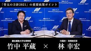 【第24回】「骨太の方針2021」の重要政策ポイント(林 幸宏 × 竹中平蔵)