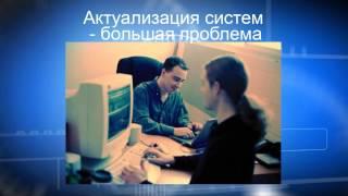 Эффективное ведение бухгалтерии предприятия в облаке.(Как эффективно вести бухгалтерию на большом предприятии и экономить время на взаимодействии служб. Узнайт..., 2013-01-29T16:36:56.000Z)