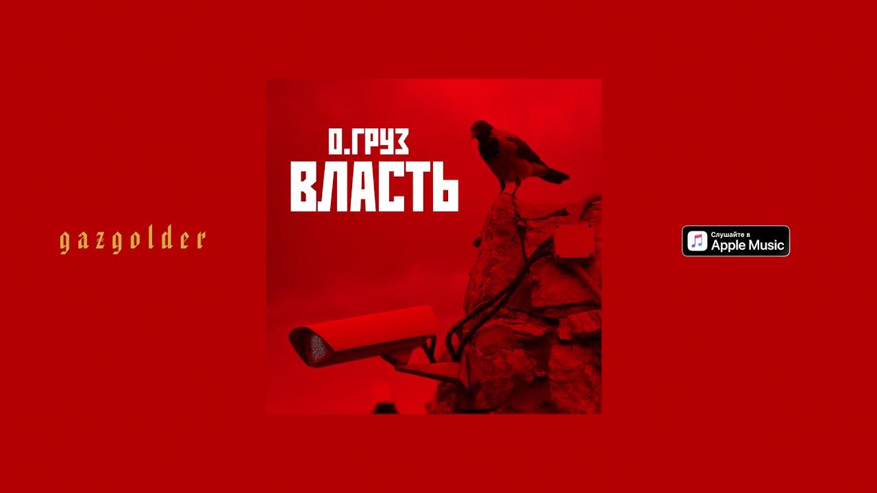 Олег Груз — Власть (OST Вдох Времени)