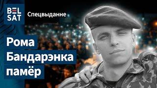 Збіты Рома Бандарэнка памёр. 96 дзень пратэстаў | Роман Бондаренко умер. 96 день протестов
