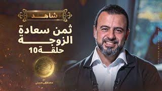الحلقة العاشرة - ثمن سعادة الزوجة - مصطفى حسني - EPS 10- El-Taman - Mustafa Hosny