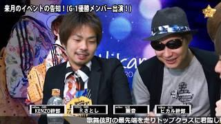 [N★M]来月のイベントの告知!(G-1優勝メンバー出演!)名古屋ホストmillion GODの【HikarunTV#55】