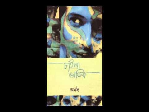 Jete Hobe - Chaina Bhabish [Arnob]
