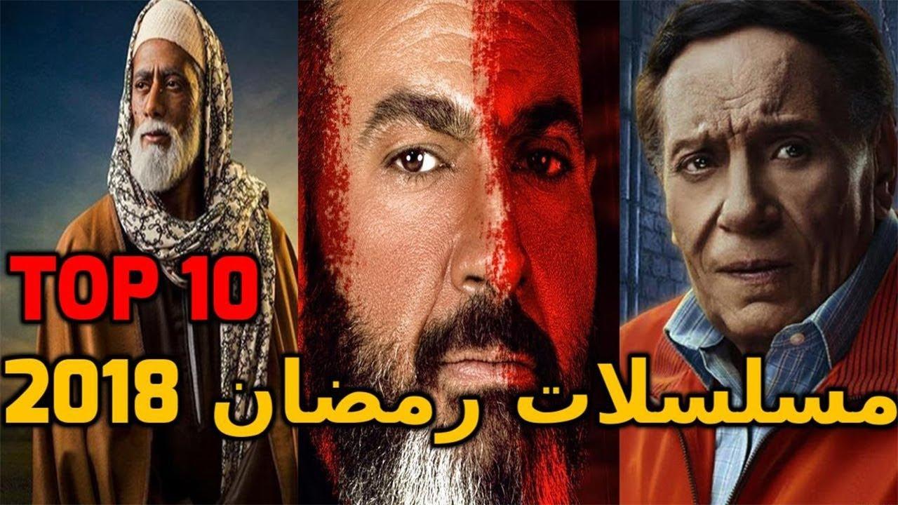 افضل 10 مسلسلات مصرية بالترتيب فى رمضان 2018 والاكثر مشاهدة