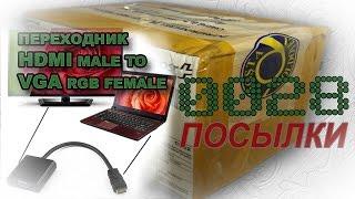 #00028 Переходник HDMI to VGA за 6$ с Aliexpress(Статья и файлы к видео на моём сайте - http://www.elenblog.ru/00028-perehodnik-hdmi-to-vga-za-6-s-aliexpress/ Покупал тут - http://goo.gl/vbhKMI (Прода.., 2014-10-30T19:38:09.000Z)