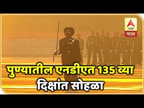 Pune | NDA Passing Out Parade Of 135th Battalian LIVE @745AM