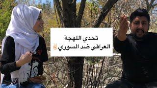تحدي اللهجة العراقية ضد السورية ...(كلمات بعمري ماسمعتها)😳 ...... ام سيف