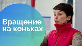 Как кататься на коньках 3 змейка, вращение(Сборы по фигурному катанию, информация на сайте http://xn----7sbbavaeo3acxcep0a.xn--p1ai/ ! Как научиться кататься на коньках..., 2013-12-14T15:20:03.000Z)