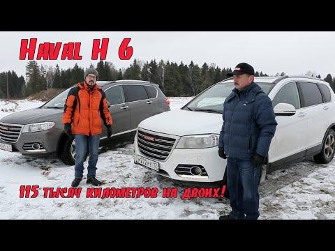 Haval H 6 – пробег 115 тысяч км на  двоих. Впервые у нас на тесте две одинаковые машины!