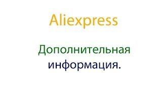 Aliexpress Урок № 7 Дополнительная  информация.