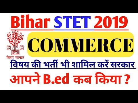 bihar stet vacancy 2019|commerce Bihar STET 2019|Recruitment|Online Apply Date|Latest News|Exam date