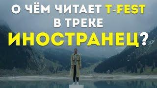 О чем читает T-FEST в треке ИНОСТРАНЕЦ? / Разбор Клипа