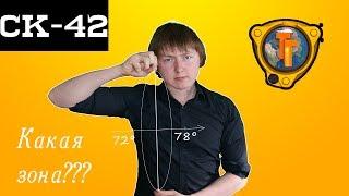 Как узнать зону в СК-42?