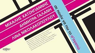 Μιχάλης Χατζηγιάννης - Δήμητρα Γαλάνη - Σε Ποιον Να Πω Το Σ' Αγαπώ - Official Audio Release
