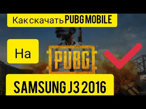 Как скачать PUBG MOBILE на SAMSUNG J3 2016. Если он не поддерживаеться