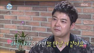 [I Live Alone] 나 혼자 산다 - My baby, you have to be healthy. 20180511
