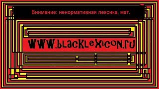видео Протокол о мелком хулиганстве образец