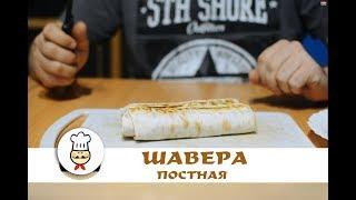 Шаверма постная / овощная