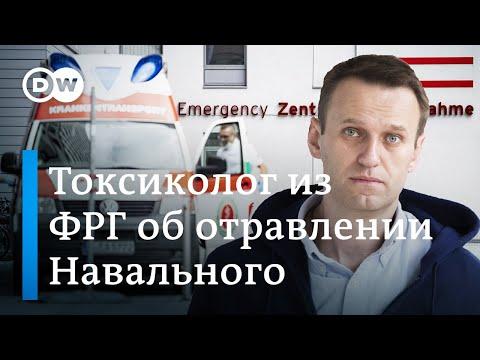 Немецкий токсиколог об отравлении Навального: \