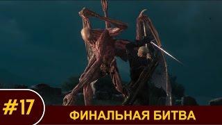 #17. Финальная битва с Детлаффом. Ведьмак 3: Кровь и Вино.