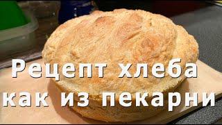 Рецепт как испечь вкусный хлеб дома быстро и просто