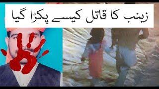 Zainab Ka Qatil Kesay Pakra Gaya - Shocking   Hamari Dunya