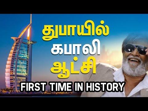 Kabali's Biggest Success in Dubai History | Cine Flick