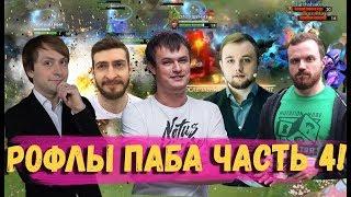РОФЛЫ ПАБА ЧАСТЬ 4 (НС ХВОСТ ДРЕД НЕКСУС ФАКЕР )