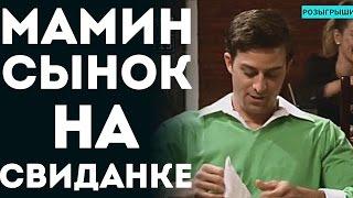 Беспомощный Парень - Маменькин Сынок (Пранк Розыгрыш Прикол 2015)