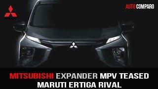 TEASED OFFICIALLY ! MARUTI ERTIGA RIVAL MITSUBISHI EXPANDER MPV