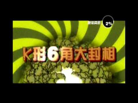 K6 - K Xing 6 Jiao Da Feng Xiang 形6角大封相 MV Snippet [OFFICIAL]
