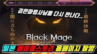 [한자] 일본에서 다시 만난 검은마법사님.. 일본 메이…